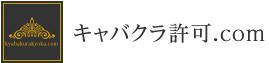 キャバクラ許可申請代行| 東京の風俗営業許可は風営法の増村行政書士事務所